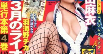 Mai Nishida Complete Picture Pack